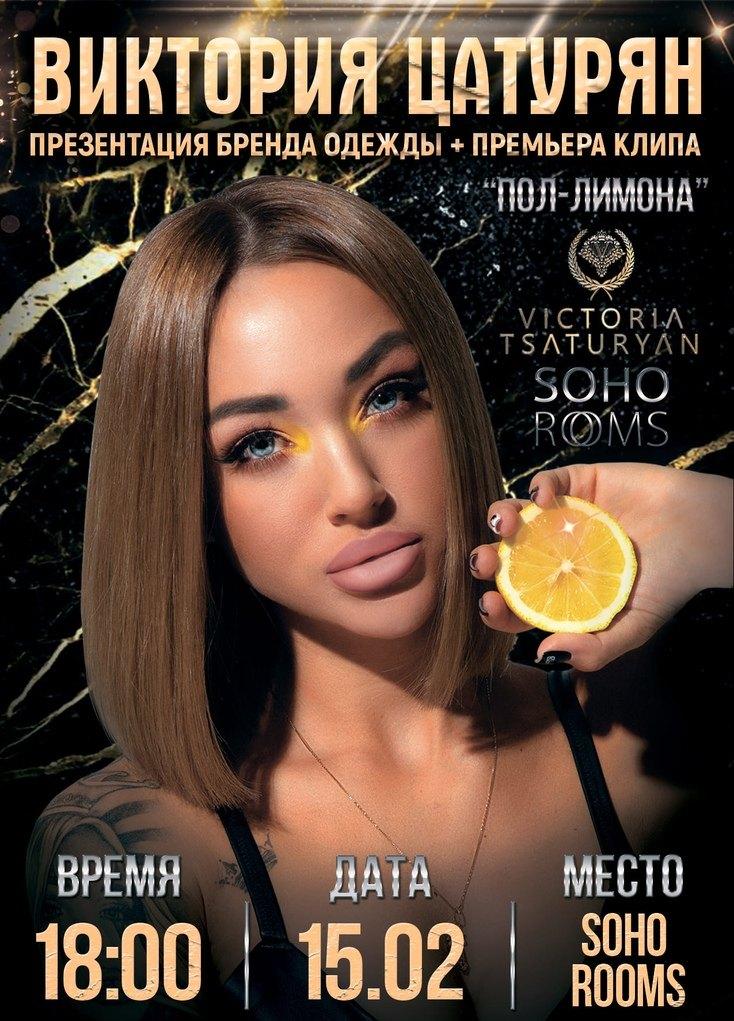 Виктория Цатурян - Пол-лимона